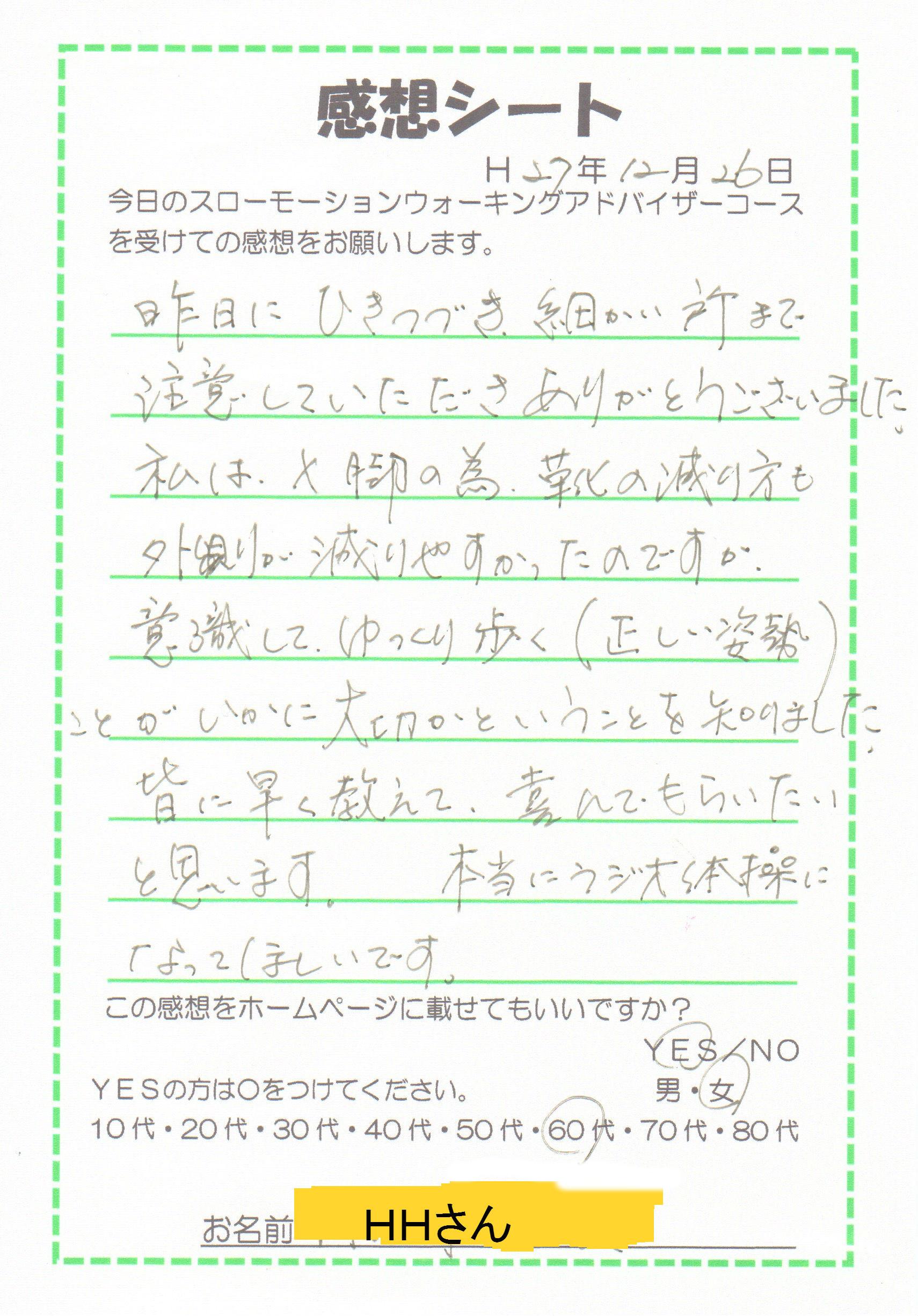 12月26日HHさん感想シート