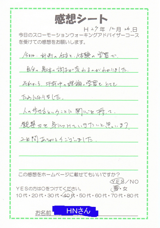 12月26日HNさん感想シート